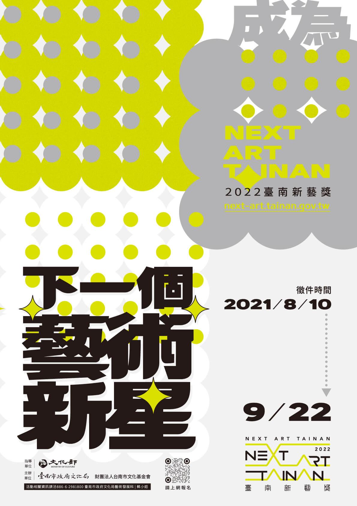 2022「臺南新藝獎」十周年徵件主視覺。圖/臺南市政府文化局藝術發展科