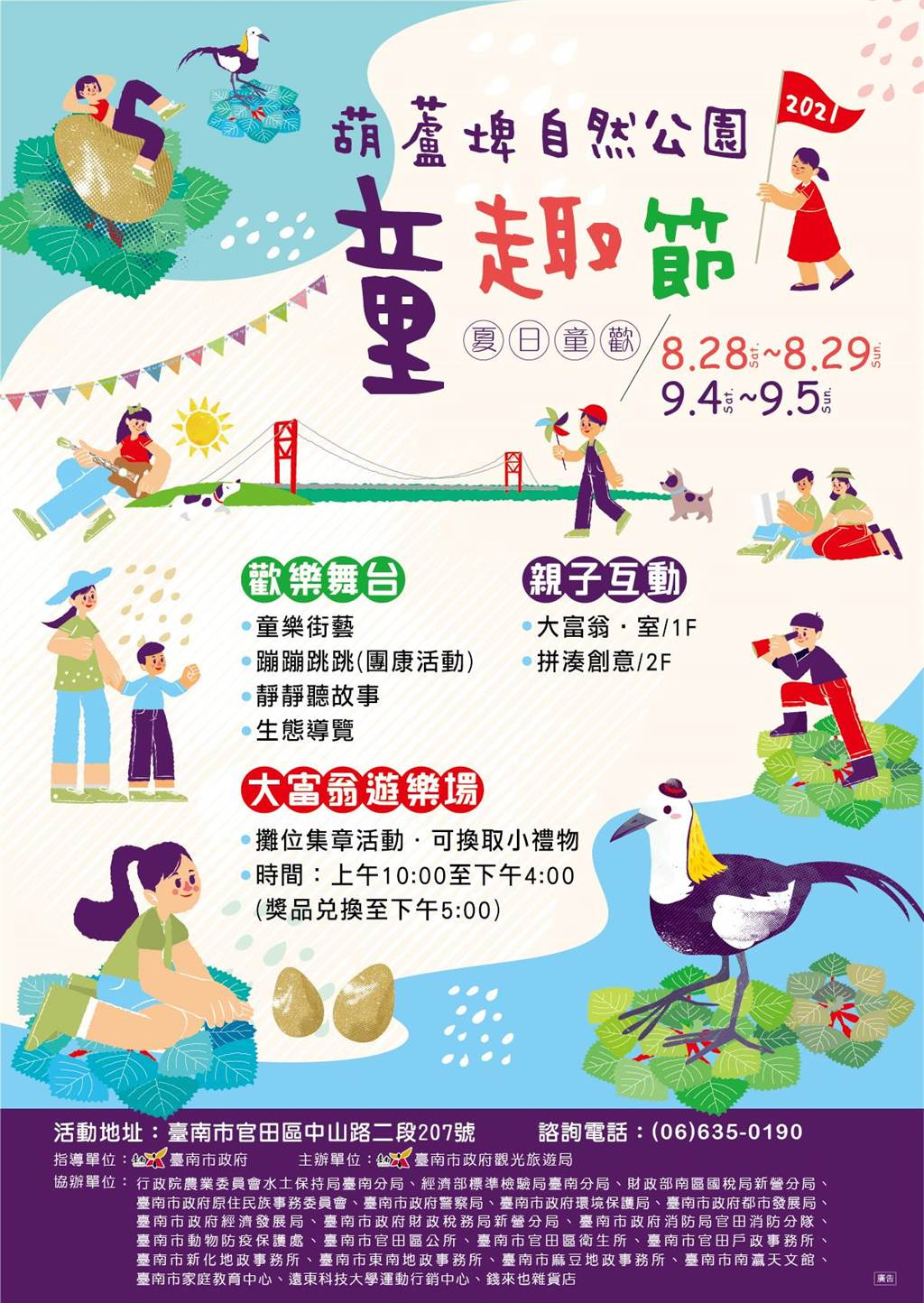 2021葫蘆埤自然公園童趣節將在8月28日、29日及9月4日、5日連續兩周周末假期登場。(南市觀旅局提供/劉秀芬台南傳真)