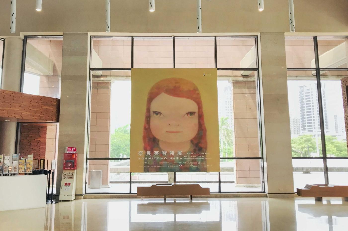 《奈良美智特展》高雄場明(24)日將於高雄市立美術館盛大展出,高美館大廳已布置打卡拍照區。 圖片來源/主辦單位–文化總會、高美館