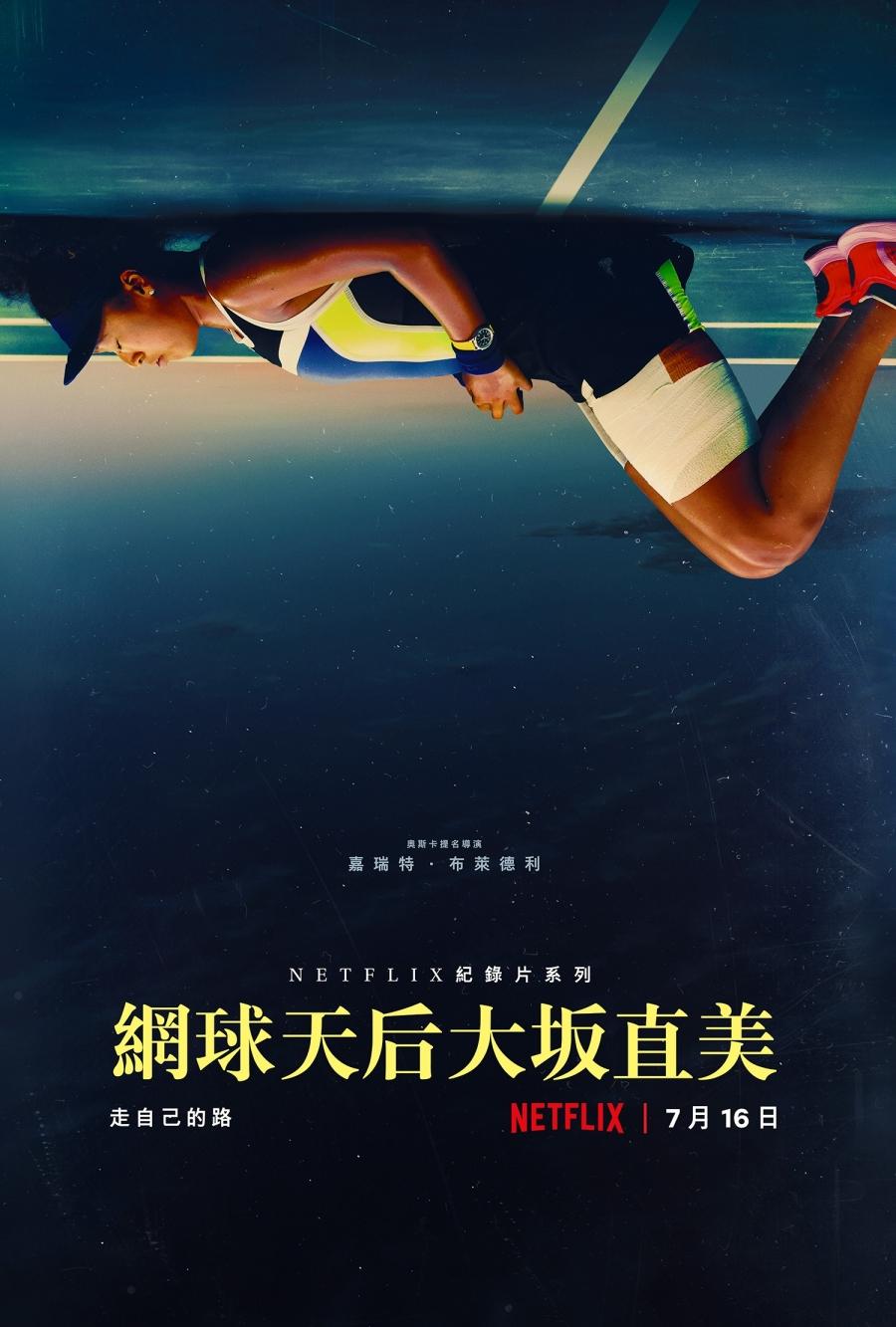 Netflix 網球天后大阪直美 01.jpg