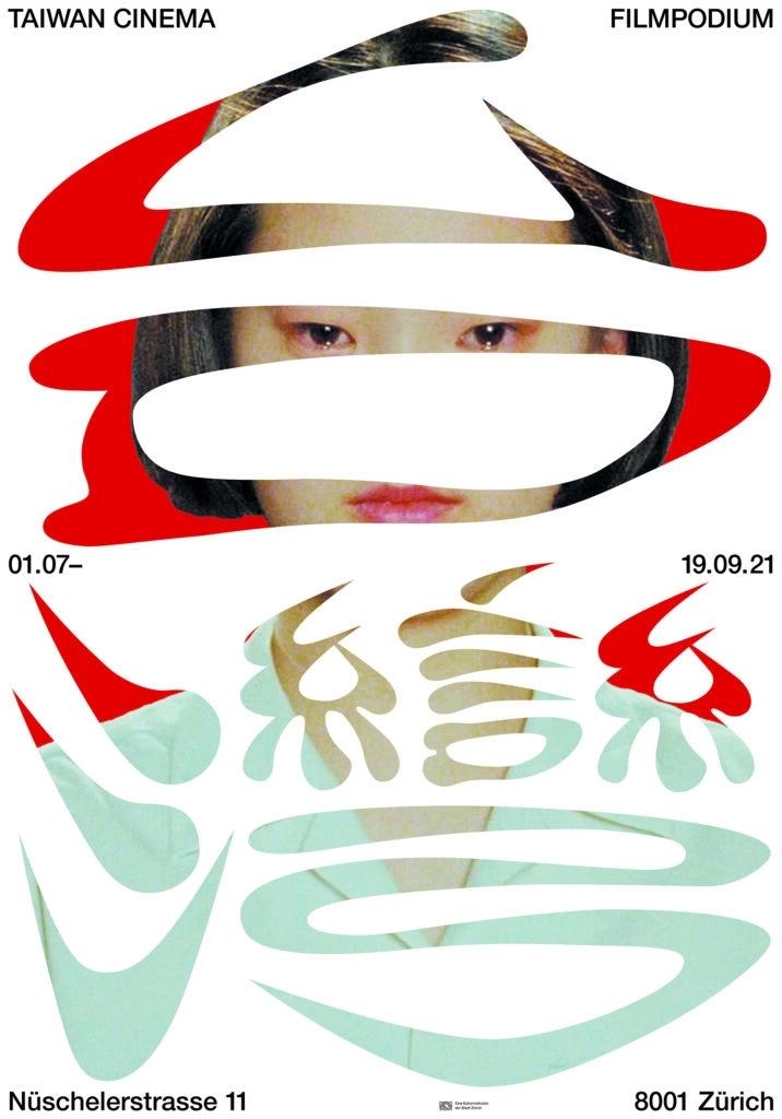 02-ZHdK蘇黎世藝術大學電影海報設計-台灣電影海報01.jpg