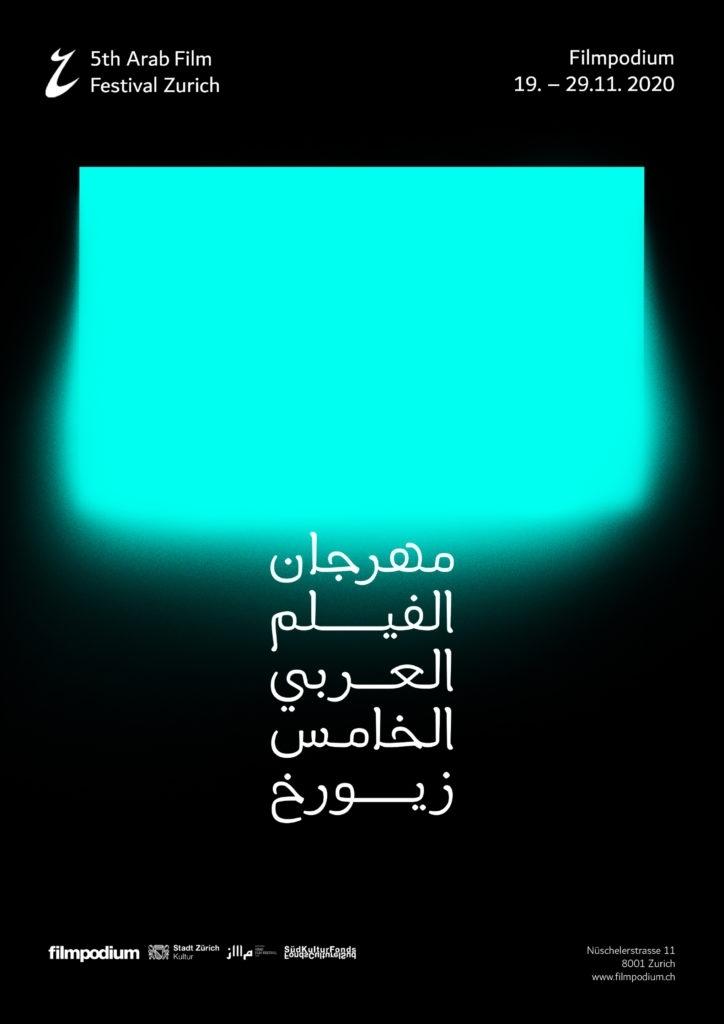 07-ZHdK蘇黎世藝術大學電影海報設計-阿拉伯電影節.jpg