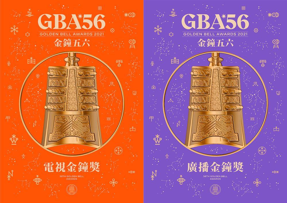 洋蔥設計金鐘56主視覺3