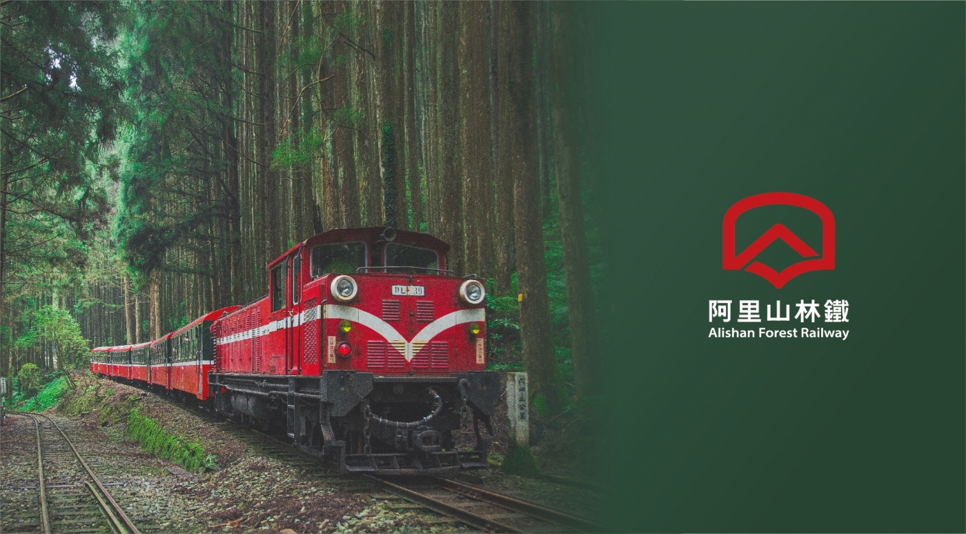 S-阿里山林鐵logo-01_全新LOGO的色調源自經典火車頭紅色.jpg