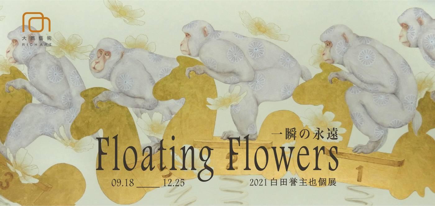 大雋藝術Rich Art:【Floating flowers 一瞬の永遠|白田誉主也個展】Floating Flowers: 2021 Hakuta  Yoshuya Solo Exhibition - 非池中藝術網