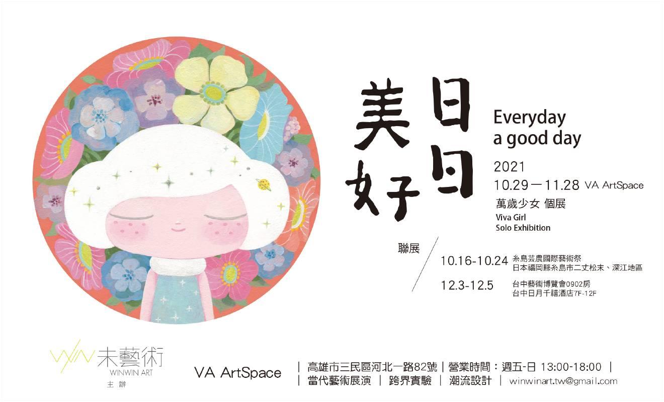 WINWIN ART 未藝術:【日日美好Everyday is a good day】萬歲少女個展Solo Exhibition - 非池中藝術網